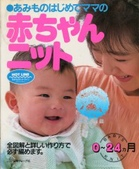 封面:NV6425-4529013863媽媽首次的寶寶針織0-24個月.jpg