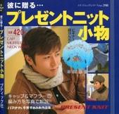 封面:no.s398-4834763986男士編織小物s.jpg