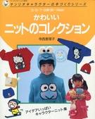 封面:1991.09可愛的編織衣.jpg
