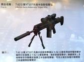 2017年台北國際航太展:XT-107半自動狙擊槍 (2).JPG