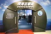 20170113 潛艦部隊特展:entrance.JPG
