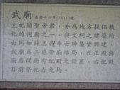 鹿港文武廟:武廟(說明) (2).JPG