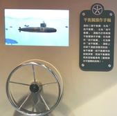 20170113 潛艦部隊特展:平衡翼操作 (3).JPG