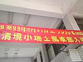日月潭‧清境‧埔里酒廠:DSC00772.JPG