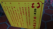 20151212-14_金門行:IMG_0713.JPG