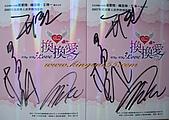 2007-07-22 台北換換愛簽書會:IMGP0461.jpg