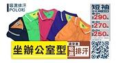 衣T大學 inif印衣服 團體服訂製 個人客製化商品 一件也能印 :辦公室型-吸排.jpg