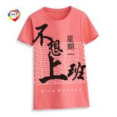 衣T大學 inif印衣服 團體服訂製 個人客製化商品 一件也能印 :星期一不想上班T-Shirt衣服