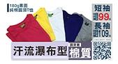 衣T大學 inif印衣服 團體服訂製 個人客製化商品 一件也能印 :汗流瀑布型-棉質.jpg