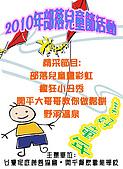 2010南澳鄉部落兒童節活動:南澳鄉泰雅部落兒童節活動 海報