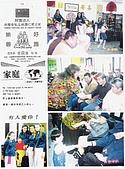 1999東台灣家庭慈善工作:1999 東台灣家庭慈善工作 桃園仁愛之家