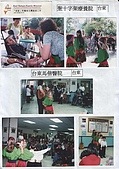 2000 東台灣家庭慈善工作:2000cmasphttaidon.JPG