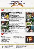 2007東台灣家庭工作:2007年終1.jpg