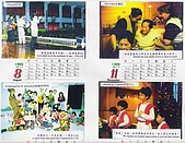 1999東台灣家庭慈善工作:1999 東台灣家庭慈善工作 監獄 老人 啟智 幼稚