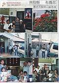 2000 東台灣家庭慈善工作:2000bunuphto2.JPG