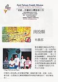 1999東台灣家庭慈善工作:1999 東台灣家庭慈善工作 送衣服到南投 布農1
