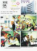 1998東台灣家庭慈善工作:1998東台灣家庭慈善工作 馬偕台東分院