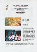 2000 東台灣家庭慈善工作:2000bunon1c.JPG
