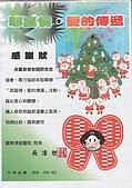 2000 東台灣家庭慈善工作:2000cmasPoai.JPG