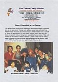 2000 東台灣家庭慈善工作:2000childday1e.JPG