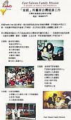 1997東台灣家庭慈善工作:1997 東台灣家庭慈善工作 (1)