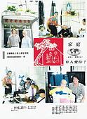 1997東台灣家庭慈善工作:1997 東台灣家庭慈善工作 (11)