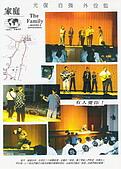 1998東台灣家庭慈善工作:1998東台灣家庭慈善工作 光復 自強 外役監