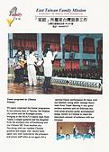 1999東台灣家庭慈善工作:1999 東台灣家庭慈善工作 201