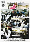 1998東台灣家庭慈善工作:1998東台灣家庭慈善工作 花蓮 女監