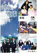 1997東台灣家庭慈善工作:1997 東台灣家庭慈善工作 (25)台北廣慈博愛院