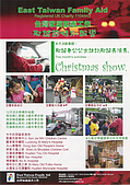 2007東台灣家庭工作:2007耶誕1.jpg