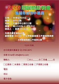 2010年12月 聖誕感恩 新年快樂 :祝福你和家人聖誕快樂!在新的一年中充滿愛與幸福!