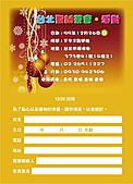 2010年12月 聖誕感恩 新年快樂 :台北聖誕茶會  派對