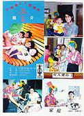 1997東台灣家庭慈善工作:1997 東台灣家庭慈善工作 (6)花蓮畢士大教養院