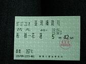 7/20花蓮三天兩夜行:IMG_0193.JPG