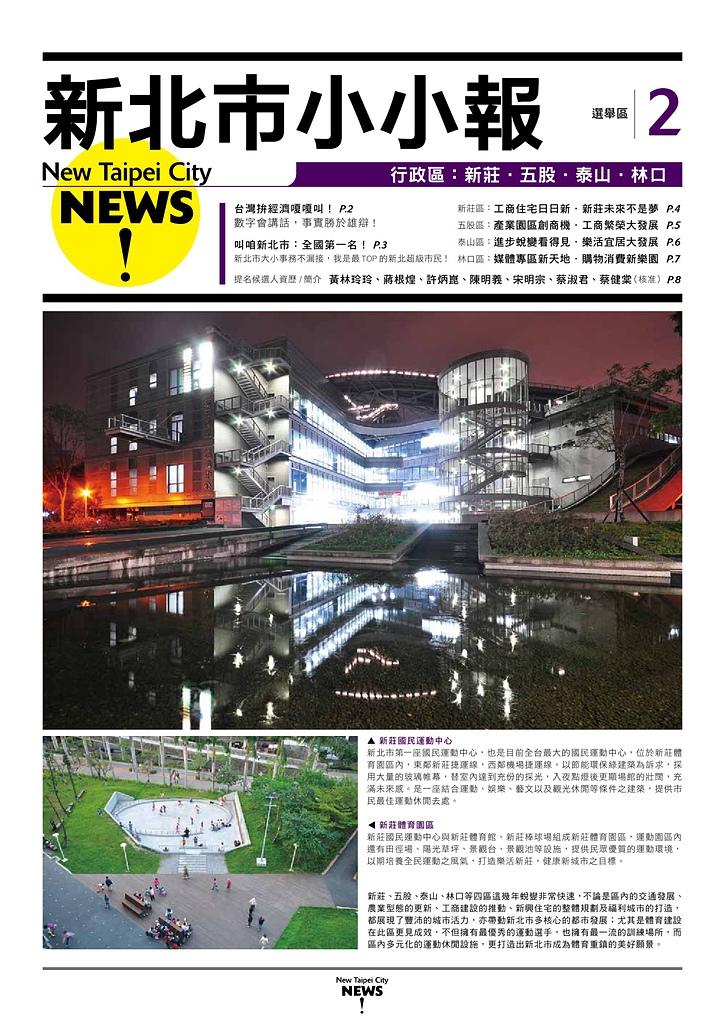 103年5~8月網站地方大小事:new taipei city news 02-1.jpg