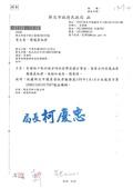 109年2月:1090135982民政局-1.jpg