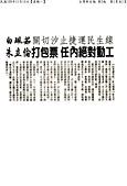 100年報紙稿:10011140201新生報第5版.JPG
