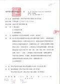 109年1月:1081226001福樺建設-1.jpg