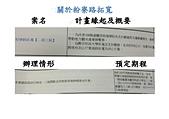 103年5~8月網站地方大小事:粉寮路拓寬 -page-001.jpg