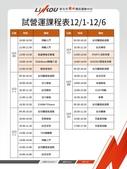 108年11月:林口試營運課表-2.jpg