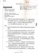 103年5~8月網站地方大小事:林口溪觀光流域汙染問題整治進度 說明 (1).jpg