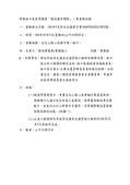 106年10月會勘:106101102013852-研商林口區民眾陳情「號誌運作調整」一案會勘紀錄(13852)-2.jpg