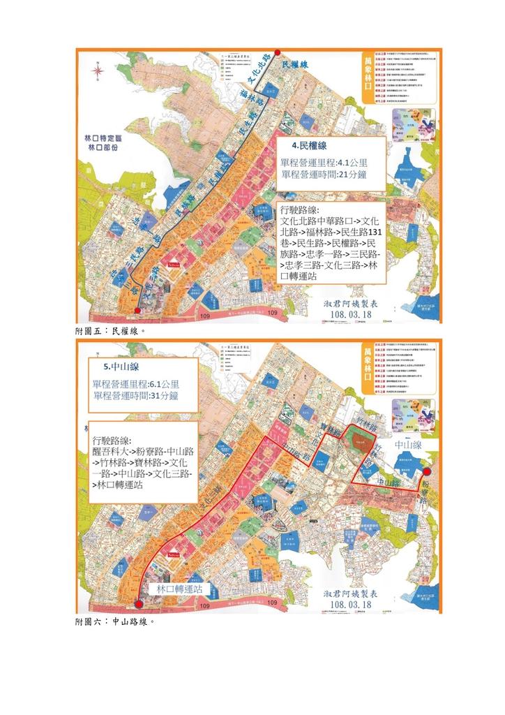 108年3月會勘:108032204012199-召開「林口轉運站公車路線調整」協調會議紀錄(12199)-8.jpg