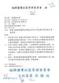 108年4月會勘:108001福樺謙璽-1.jpg