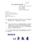 109年1月:109011602016986-研商林口區民眾陳情「塗銷文化北路一段139號前汽車停車位及縮小樹穴」一案會勘紀錄(16986)-1.jpg