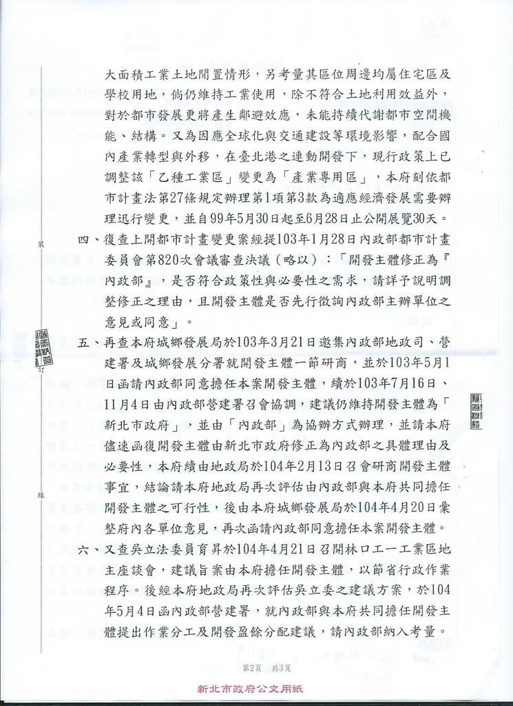 104年1~6月大小事:林口工一工業區相關議題 (新北市政府函) (2).jpg