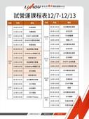 108年11月:林口試營運課表-3.jpg