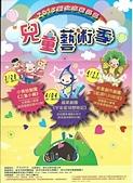 104年1~6月大小事:2015新北市新莊區兒童藝術節文宣1份 (2).jpg