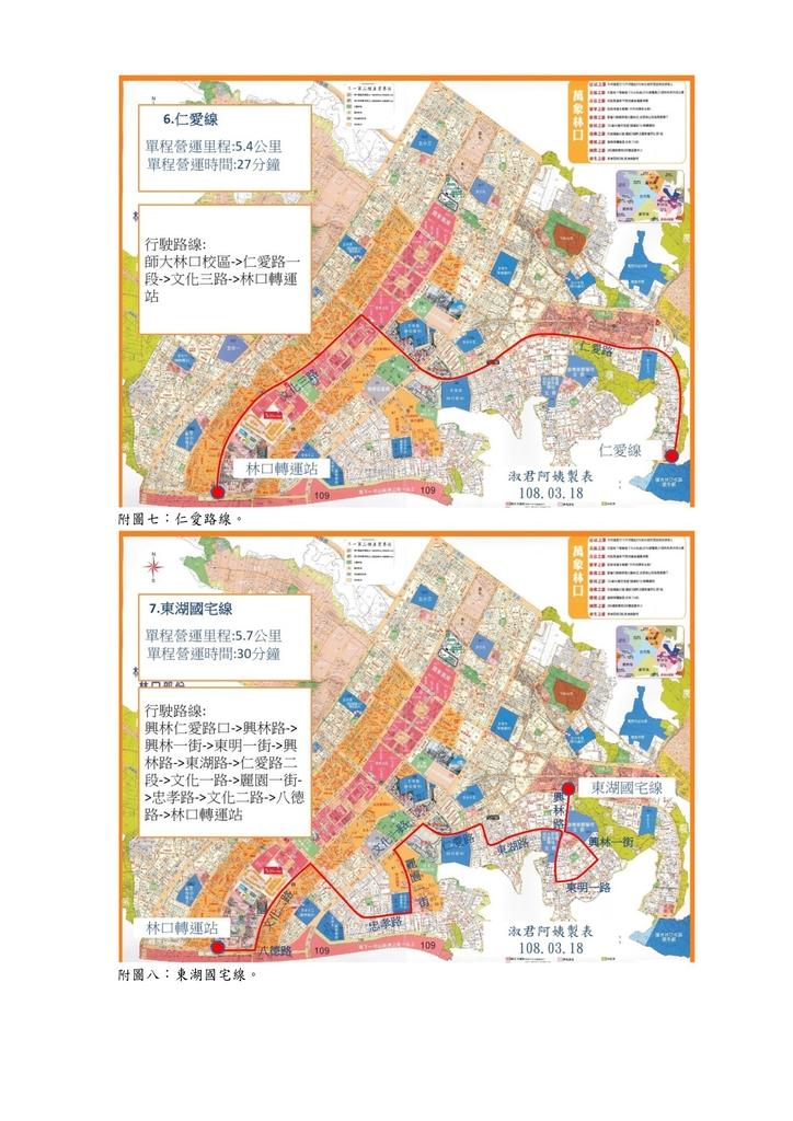 108年3月會勘:108032204012199-召開「林口轉運站公車路線調整」協調會議紀錄(12199)-9.jpg